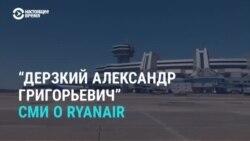 Как государственные СМИ Беларуси и России рассказывали о посадке самолета Ryanair и задержании блогера Протасевича