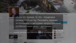 """Трампа обвиняют в """"сливе"""" Лаврову секретных разведданных"""