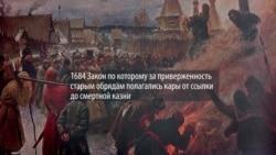 От казней до приглашения в Кремль. Как старообрядцев России вывели из тени