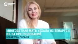 "Оштрафованная за ""Белорусского ждуна"" Наталья Глазкова уехала из Беларуси"