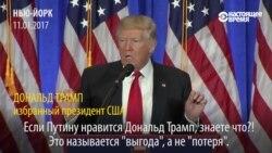 Трамп надеется поладить с Путиным и извлечь из этого выгоду для США