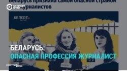 Беларусь стала одной из самых опасных стран для журналистов