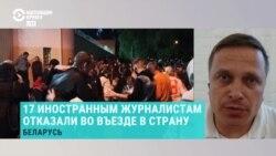 Украинский правозащитник – о задержании и отсидке в белорусском изоляторе