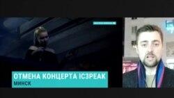 Почему дуэт IC3PEAK не смог выступить в Минске