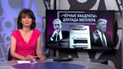 """""""Итоги"""": """"черные квадраты"""" доклада прокурора Мюллера"""