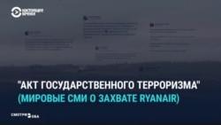 Реакция мировых СМИ на принудительную посадку самолета в Беларуси