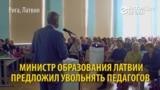 """Учителей в Латвии вскоре будут увольнять за """"нелояльность"""""""