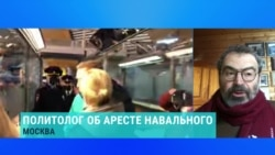 """Аркадий Дубнов о задержании Навального: """"Это модель разговора власти с людьми"""""""