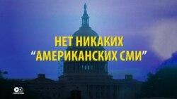 """Что такое """"американские СМИ"""" и чем они отличаются от российских"""
