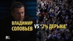 """Владимир Соловьев vs """"2% дерьма"""""""