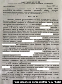 Постановление об обыске в квартире у Анатолия