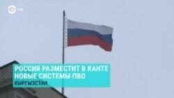 Азия: Кремль ставит в Кыргызстане свои противоракетные системы