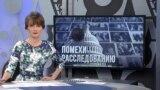 Настоящее время. Итоги с Юлией Савченко. 28 сентября