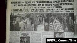Статья об открытии памятника Пушкину в Баку