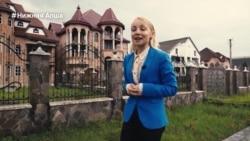 """#ВУкраине: Апша или как живет украинская """"Рублевка"""""""