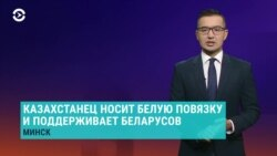 Азия: протесты в Казахстане и Беларуси: сходство и различия