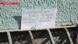 С дома, где жил Немцов, активисты SERB сняли мемориальную табличку
