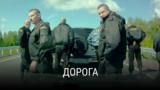 """""""Дорога"""". Режиссер: Дмитрий Калашников"""