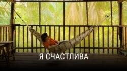 """""""Я счастлива"""". Режиссеры: Мила Некрасова, Настя Коркия"""