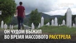 """Человек, переживший расстрел в Сребренице: """"Я понял, что мне конец"""""""