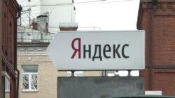 """""""Яндекс"""" отрицает причастность западных спецслужб ко взлому серверов"""