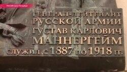 В Петербурге демонтировали доску Маннергейму