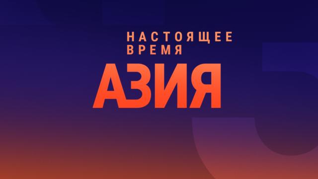 """Programme: """"Если бы не Россия, то войны не было бы вообще""""   АЗИЯ"""