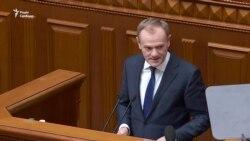 Глава ЕС Дональд Туск читает в Раде на украинском стихи о Майдане