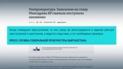 Главу Миздрава Кыргызстана хотят лишить степени за пропаганду настойки иссык-кульского корня