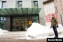 Алексей Гончаренко у немецкого посольства в Киеве