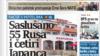 Задержанных в Черногории россиян высылают из страны