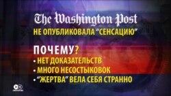 Как Washington Post разоблачила провокаторов, пытавшихся подсунуть им фейк