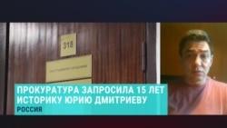 """Представитель """"Мемориала"""" – о деле против историка Дмитриева"""
