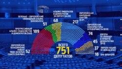 Балтия: как устроен Евросоюз и при чем здесь Европарламент