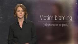 Как история Дианы Шурыгиной расколола российское общество: виновата ли жертва в изнасиловании?