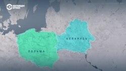Что происходит на белорусско-польской границе