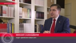 """""""Депортировали без денег и документов"""": первое интервью Саакашвили в Варшаве после высылки из Украины"""