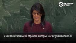 """ООН проголосовала за то, чтобы не признавать Иерусалим столицей Израиля. Представитель США сказала, что """"это запомнят"""""""