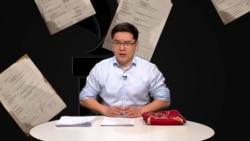 Кто вывел из Кыргызстана $700 млн? Расследование Радио Азаттык