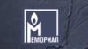 """Суд в Москве оштрафовал на 300 тысяч рублей """"Мемориал"""" из-за запроса в МИД без указания статуса """"иноагента"""""""