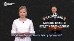 Как расширятся полномочия президента России после принятия поправок к Конституции