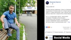 Пост Владимира Жаринова в фейсбуке.