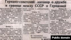 """Текст Пакта Молотова-Риббентропа в газете """"Правда"""""""