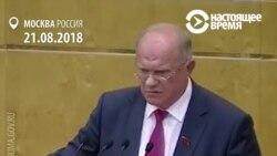 """""""90% России против!"""": Госдума четыре часа обсуждала пенсионный возраст"""