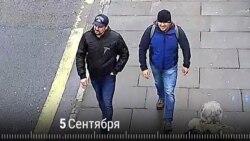 Петрова и Боширова обвинили в отравлении Скрипалей. Как развивались события дальше