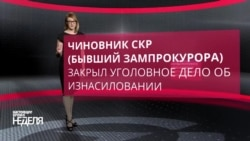 """Русский Догвилль. Как силовики помогают """"своим"""" уйти от наказания за изнасилование"""