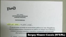Срок исполнения работ по распоряжению на 4 млн рублей составляет 6 дней