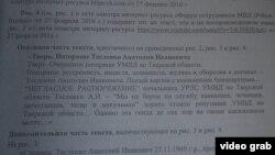 Обвинения Шамиля Казакова