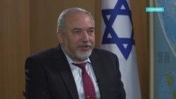 Министр обороны Израиля Либерман – о ситуации в Сирии