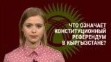 shamanska explainer, kyrgyzstan referendum